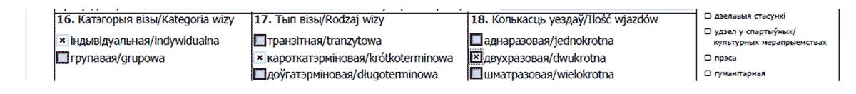 Wniosek wizowy Białoruś