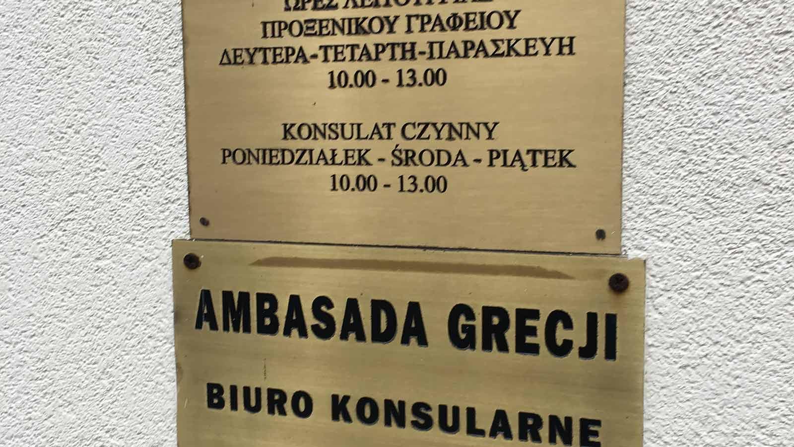 Ambasada Grecji